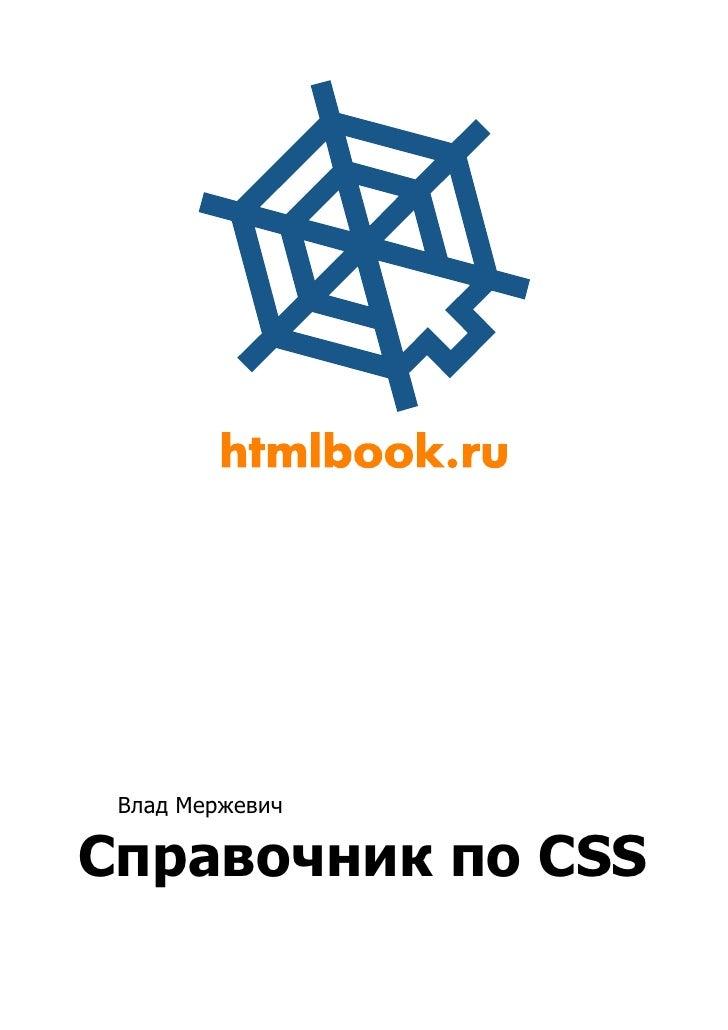 Влад МержевичСправочник по CSS