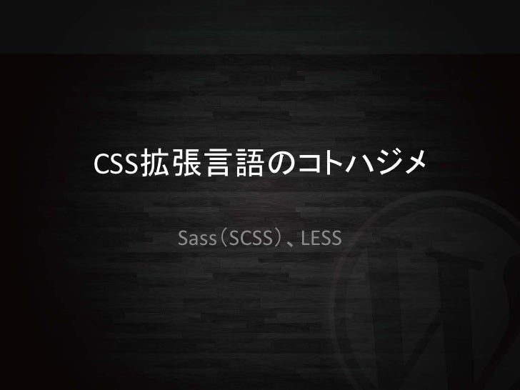 CSS拡張言語のコトハジメ   Sass(SCSS)、LESS
