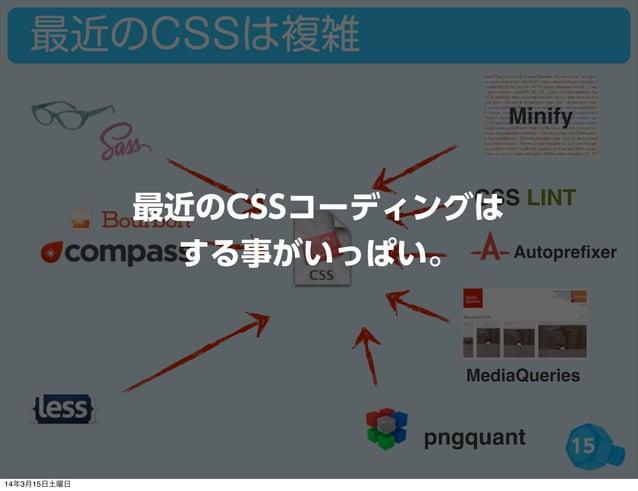 15 最近のCSSは複雑 CSS LINT Autoprefixer MediaQueries Minify pngquant 最近のCSSコーディングは する事がいっぱい。 14年3月15日土曜日