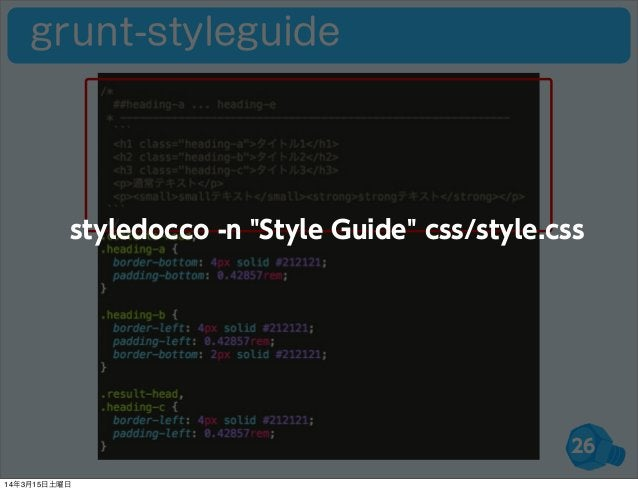 """26 grunt-styleguide styledocco -n """"Style Guide"""" css/style.css 14年3月15日土曜日"""