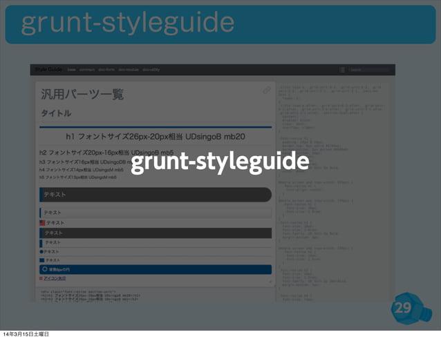 29 grunt-styleguide grunt-styleguide 14年3月15日土曜日