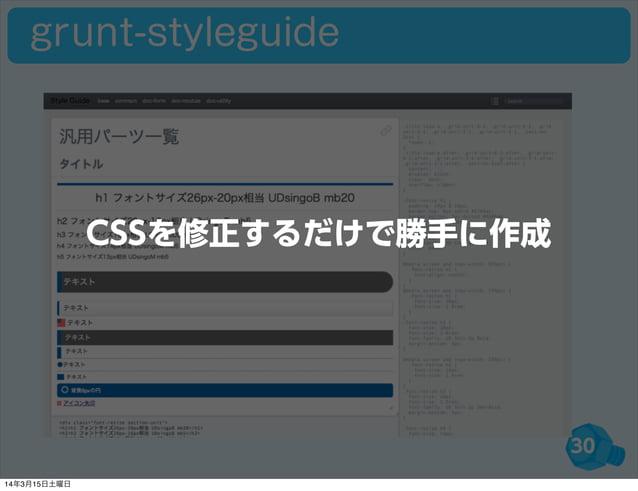 30 grunt-styleguide CSSを修正するだけで勝手に作成 14年3月15日土曜日