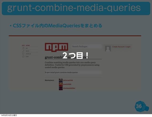 36 ・CSSファイル内のMediaQueriesをまとめる grunt-combine-media-queries 2つ目! 14年3月15日土曜日