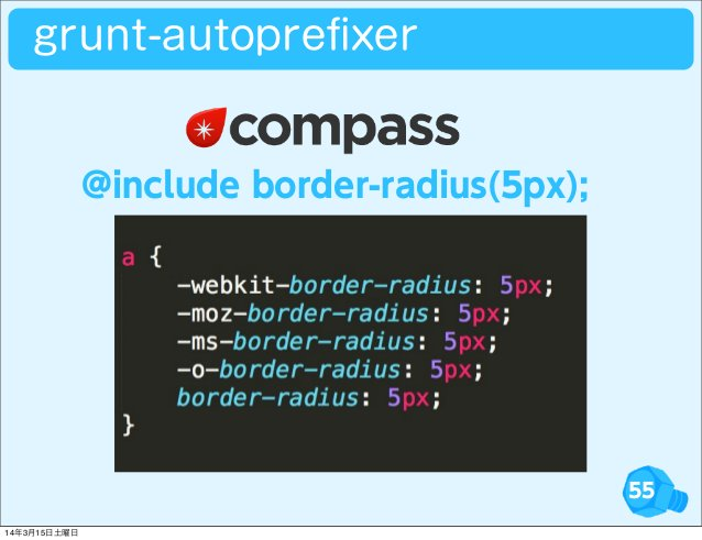 55 grunt-autoprefixer @include border-radius(5px); 14年3月15日土曜日
