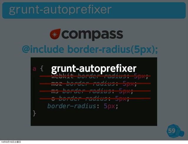 59 grunt-autoprefixer @include border-radius(5px); grunt-autoprefixer 14年3月15日土曜日
