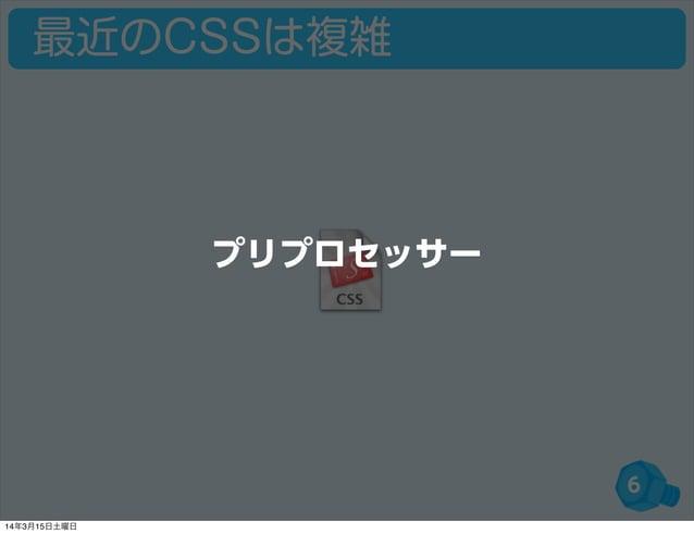 最近のCSSは複雑 6 プリプロセッサー 14年3月15日土曜日