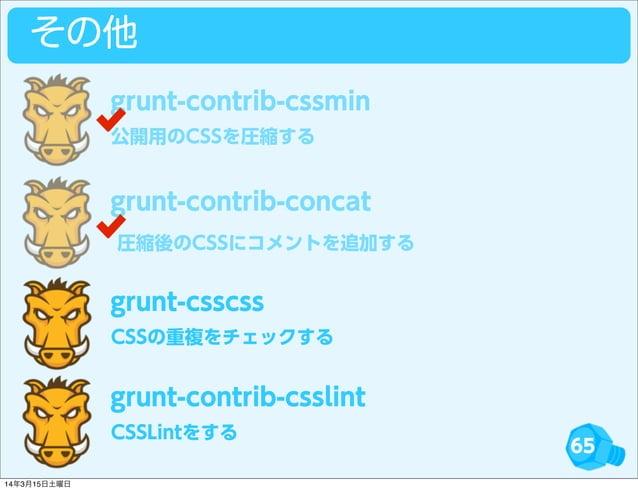 65 その他 公開用のCSSを圧縮する grunt-contrib-cssmin grunt-contrib-concat CSSの重複をチェックする grunt-csscss CSSLintをする grunt-contrib-csslint ...