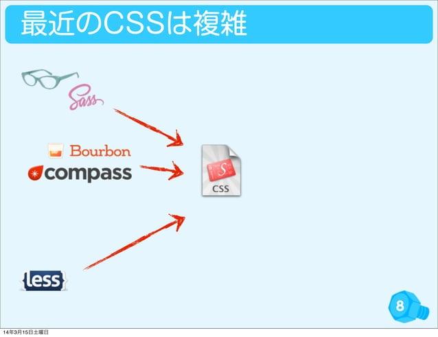 8 最近のCSSは複雑 14年3月15日土曜日