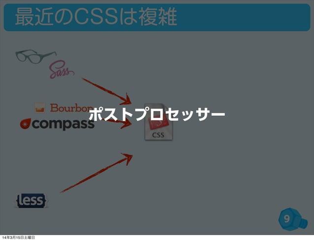 9 最近のCSSは複雑 ポストプロセッサー 14年3月15日土曜日