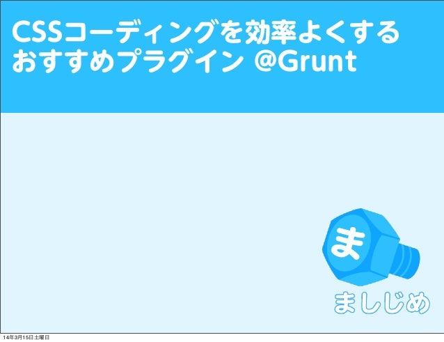 CSSコーディングを効率よくする おすすめプラグイン @Grunt 14年3月15日土曜日