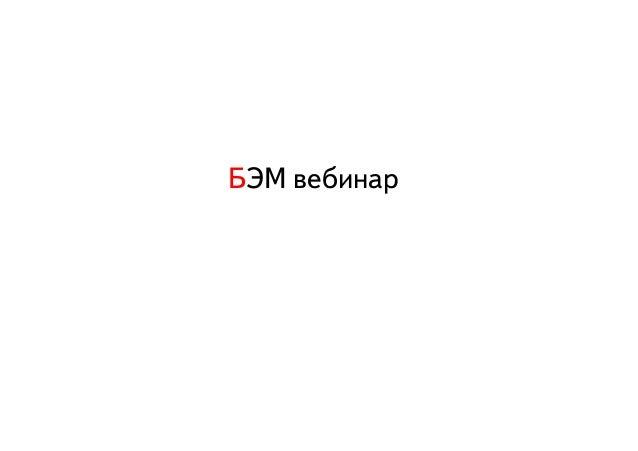 БЭМ вебинар