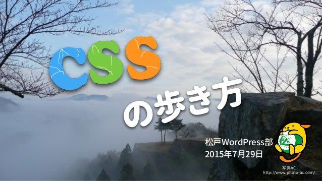 松戸WordPress部 2015年7月29日 の歩き方 写真AC http://www.photo-ac.com/