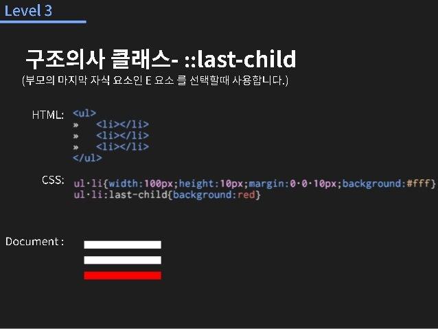 CSS 셀렉터