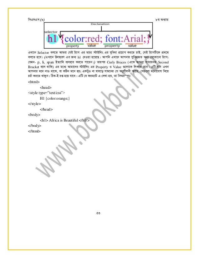 Css bangla e book tutorial css3 fandeluxe Image collections