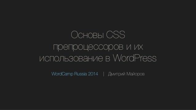 Основы CSS препроцессоров и их использование в WordPress WordCamp Russia 2014 | Дмитрий Майоров