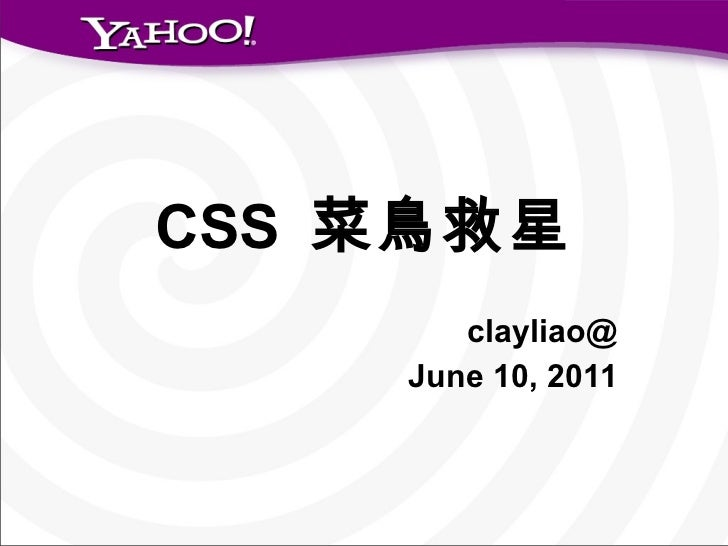 CSS  菜鳥救星 clayliao@ June 10, 2011