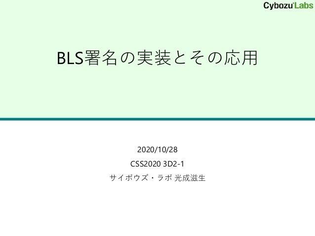 BLS署名の実装とその応用 2020/10/28 CSS2020 3D2-1 サイボウズ・ラボ 光成滋生