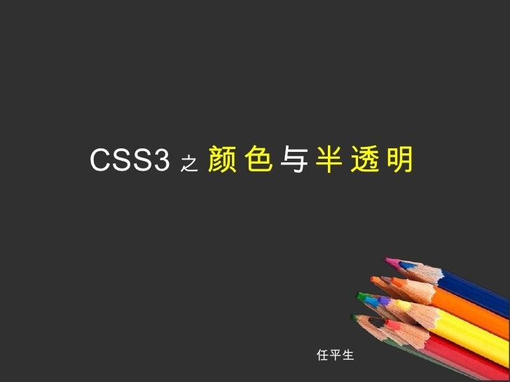 Css3之颜色与半透明
