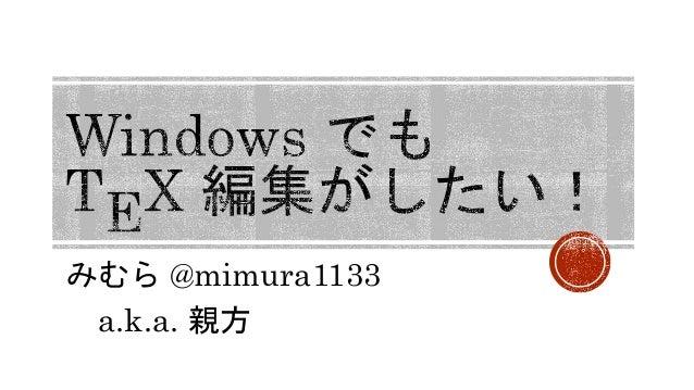 みむら@mimura1133  a.k.a. 親方