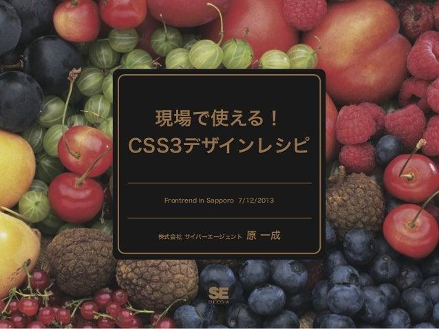現場で使える! CSS3デザインレシピ Frontrend in Sapporo 7/12/2013  株式会社 サイバーエージェント  原 一成