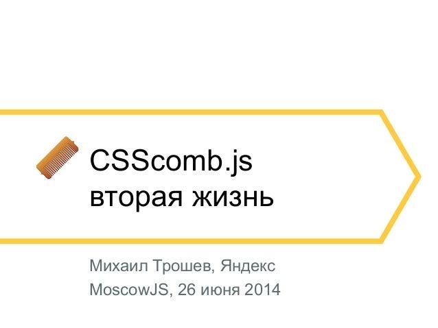 1 CSScomb.js вторая жизнь Михаил Трошев, Яндекс MoscowJS, 26 июня 2014