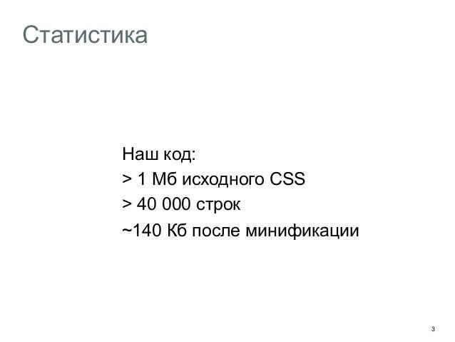 """CSScomb.js — вторая жизнь"" — Михаил Трошев, Яндекс — доклад на MoscowJS 12 Slide 3"