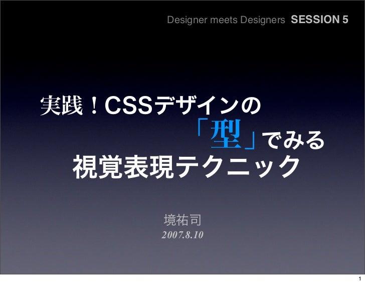 Designer meets Designers SESSION 52007.8.10                                      1
