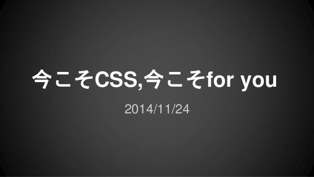 今こそCSS,今こそfor you  2014/11/24
