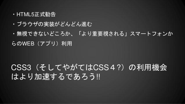 今こそCSS 今こそfor you  Slide 3