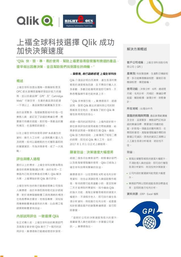 """上福全球科技選擇 Qlik 成功 加快決策速度 """"Qlik 快、狠、準、易於使用,幫助上福更容易發現獲利衰退的產品, 提早做出因應決策,並且幫助我們找到潛在的商機。"""" – 黃懷德, 執行副總經理, 上福全球科技 概述 上福全球科技是台灣唯一具備..."""