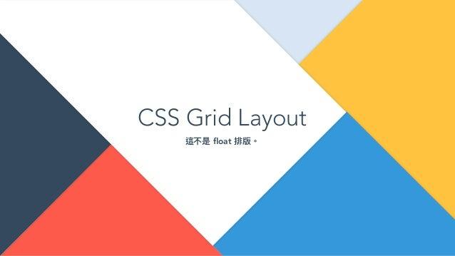 CSS Grid Layout 這不是 float 排版。