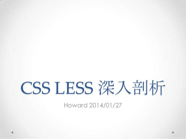 CSS LESS 深入剖析 Howard 2014/01/27