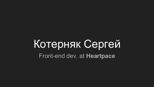 Котерняк Сергей Front-end dev. at Heartpace