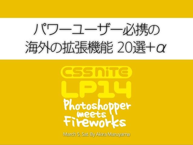 パワーユーザー必携の海外の拡張機能 20選+α   March 5, Sat. By Akira Maruyama