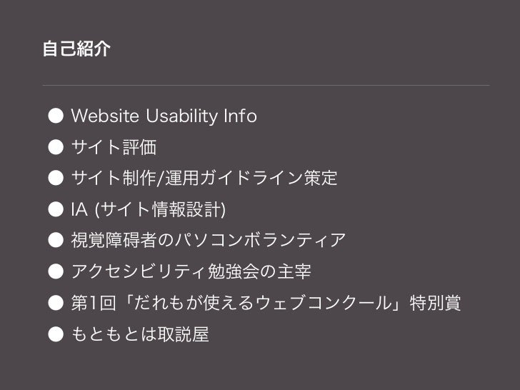ユーザビリティ/ユーザーエクスペリエンス (UX) の視点で考えるアクセシビリティ (CSS Nite in SHIZUOKA, Vol.3) Slide 2