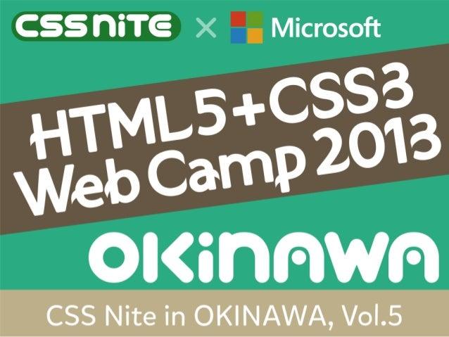 春日井良隆 日本マイクロソフト株式会社 UXエバンジェリスト HTML5と マイクロソフト