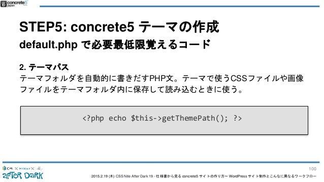2015.2.19 (木) CSS Nite After Dark 19 - 仕様書から見る concrete5 サイトの作り方〜 WordPress サイト制作とこんなに異なるワークフロー STEP5: concrete5 テーマの作成 de...