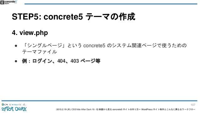 2015.2.19 (木) CSS Nite After Dark 19 - 仕様書から見る concrete5 サイトの作り方〜 WordPress サイト制作とこんなに異なるワークフロー STEP5: concrete5 テーマの作成 4....
