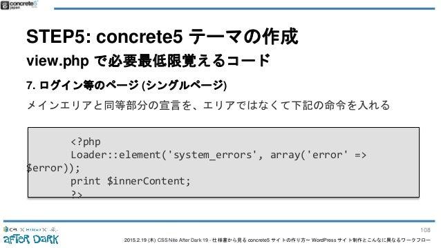2015.2.19 (木) CSS Nite After Dark 19 - 仕様書から見る concrete5 サイトの作り方〜 WordPress サイト制作とこんなに異なるワークフロー STEP5: concrete5 テーマの作成 vi...