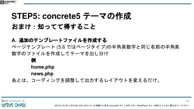 2015.2.19 (木) CSS Nite After Dark 19 - 仕様書から見る concrete5 サイトの作り方〜 WordPress サイト制作とこんなに異なるワークフロー おまけ:知ってて得すること A. 追加のテンプレート...