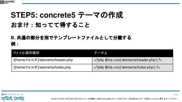 2015.2.19 (木) CSS Nite After Dark 19 - 仕様書から見る concrete5 サイトの作り方〜 WordPress サイト制作とこんなに異なるワークフロー STEP5: concrete5 テーマの作成 おま...