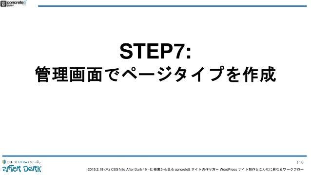 2015.2.19 (木) CSS Nite After Dark 19 - 仕様書から見る concrete5 サイトの作り方〜 WordPress サイト制作とこんなに異なるワークフロー STEP7: 管理画面でページタイプを作成 116