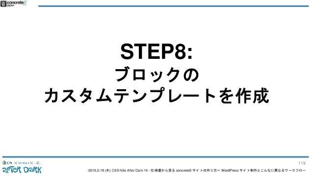 2015.2.19 (木) CSS Nite After Dark 19 - 仕様書から見る concrete5 サイトの作り方〜 WordPress サイト制作とこんなに異なるワークフロー STEP8: ブロックの カスタムテンプレートを作成...