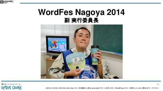 2015.2.19 (木) CSS Nite After Dark 19 - 仕様書から見る concrete5 サイトの作り方〜 WordPress サイト制作とこんなに異なるワークフロー WordFes Nagoya 2014 副 実行委員...