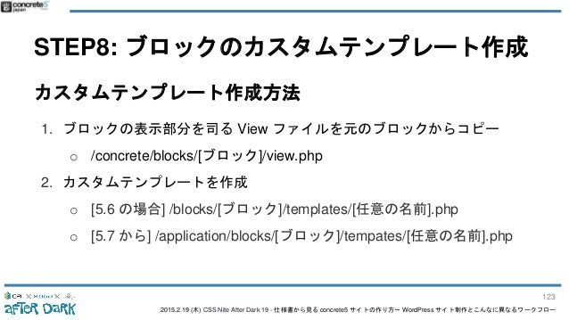 2015.2.19 (木) CSS Nite After Dark 19 - 仕様書から見る concrete5 サイトの作り方〜 WordPress サイト制作とこんなに異なるワークフロー STEP8: ブロックのカスタムテンプレート作成 カ...