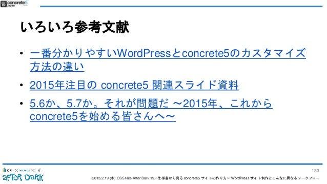 2015.2.19 (木) CSS Nite After Dark 19 - 仕様書から見る concrete5 サイトの作り方〜 WordPress サイト制作とこんなに異なるワークフロー いろいろ参考文献 • 一番分かりやすいWordPre...