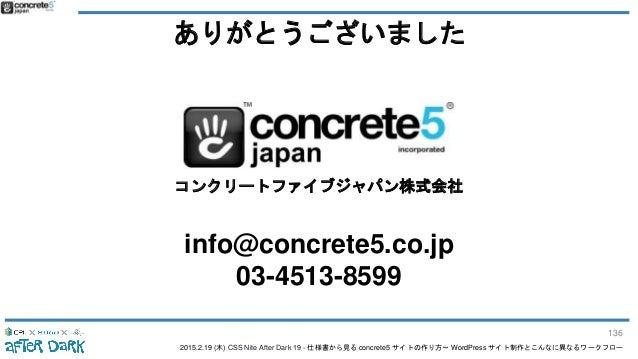 2015.2.19 (木) CSS Nite After Dark 19 - 仕様書から見る concrete5 サイトの作り方〜 WordPress サイト制作とこんなに異なるワークフロー ありがとうございました コンクリートファイブジャパン...
