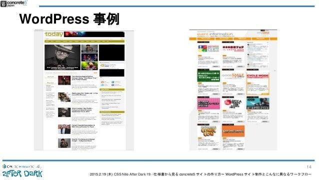 2015.2.19 (木) CSS Nite After Dark 19 - 仕様書から見る concrete5 サイトの作り方〜 WordPress サイト制作とこんなに異なるワークフロー WordPress 事例 14