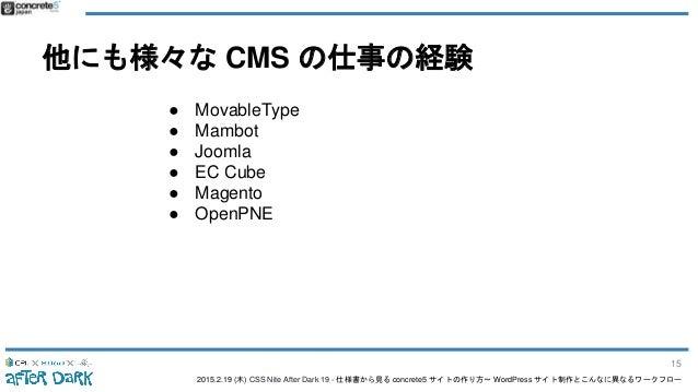 2015.2.19 (木) CSS Nite After Dark 19 - 仕様書から見る concrete5 サイトの作り方〜 WordPress サイト制作とこんなに異なるワークフロー 他にも様々な CMS の仕事の経験 ● Movabl...