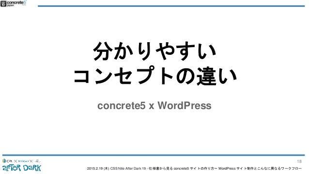2015.2.19 (木) CSS Nite After Dark 19 - 仕様書から見る concrete5 サイトの作り方〜 WordPress サイト制作とこんなに異なるワークフロー 分かりやすい コンセプトの違い concrete5 ...